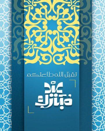 أجمل خلفية واتس آب عن عيد الفطر مكتوب عليها عيد مبارك