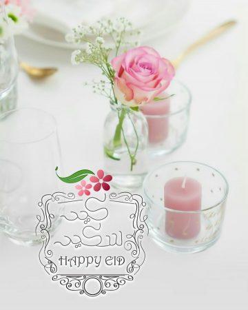 صورة مكتوب عليها عيد سعيد بالعربي + Haappy Eid بالإنجليزي