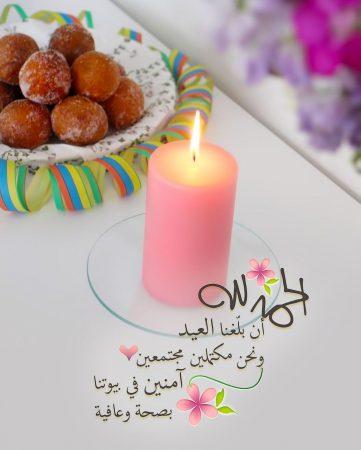 صورة مكتوب عليها دعاء عيد الفطر