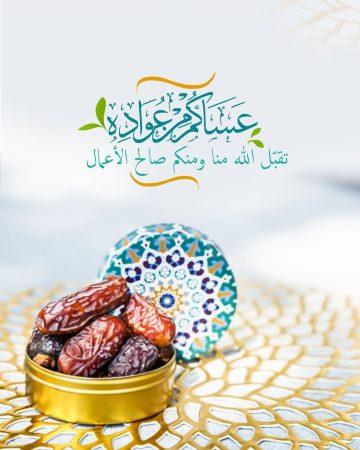 خلفيات عن العيد , عساكم من عواده, تقبل الله منا ومنكم صالح الأعمال