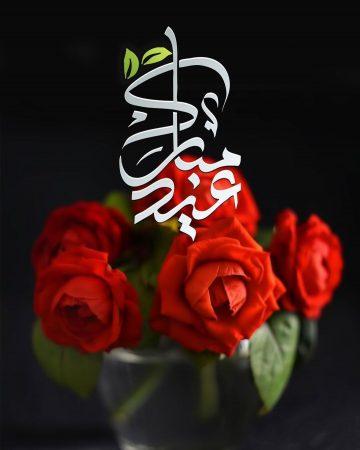 أجمل خلفيات للجوال , عيد الفطر , عيد مبارك