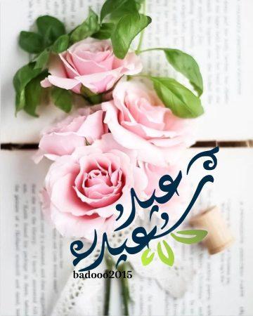 صورة تهنئة عيد الفطر للاخوان
