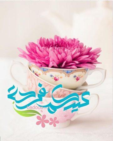 صورة تهنئة عيد الفطر لزوجة أخي