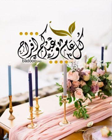 فرحة العيد خلفية