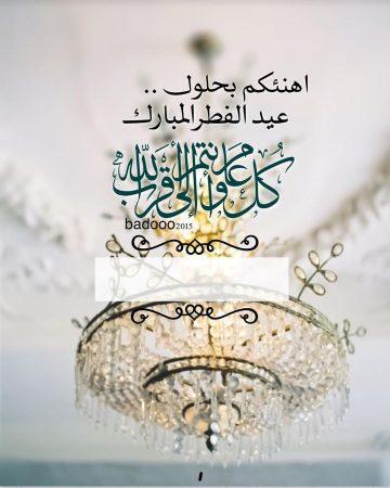 صورة تهنئة عيد الفطر لعمتي