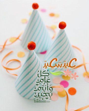 صورة تهنئة عيد الفطر مزخرفة
