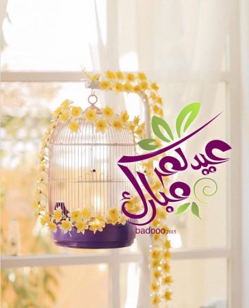 عيدكم مبارك يا أغلى الناس