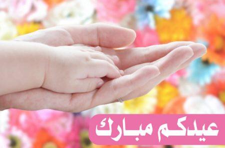 تهنئة للأب والأم بالعيد
