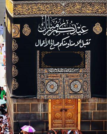 صورة تهنئة عيد الفطر لإبني