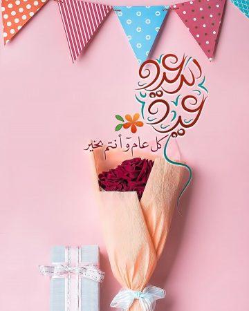 صورة تهنئة عيد الفطر لبنت خالتي