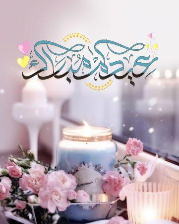 صورة تهنئة عيد الفطر لصديقتي