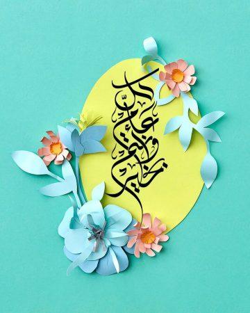 صورة تهنئة عيد الفطر لبنتي