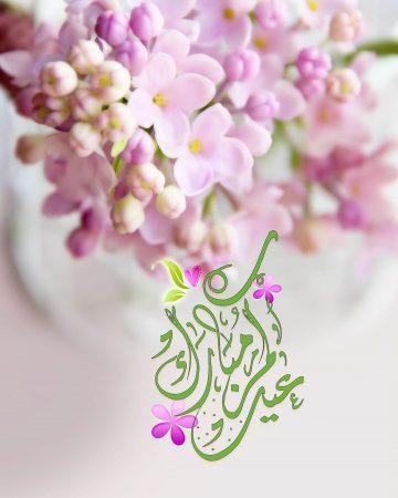 صورة تهنئة عيد الفطر لأصدقائي