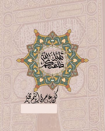 صورة تهنئة عيد الفطر رسمية