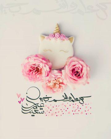 صورة تهنئة عيد الفطر لخطيبي