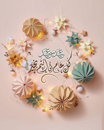 صورة تهنئة عيد الفطر المبارك لجدي