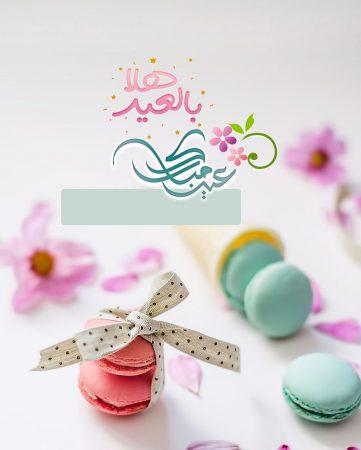 صورة تهنئة عيد الفطر لأبي