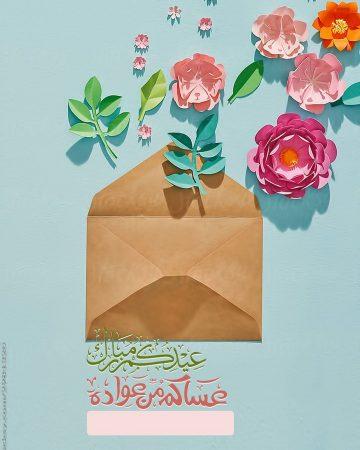 صورة تهنئة عيد الفطر لصديقي
