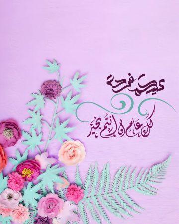 صورة تهنئة عيد الفطر لزوجي