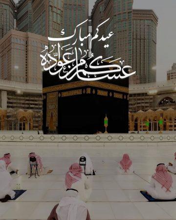 خلفية مكتوب عليها عيد مبارك, عساكم من عواده