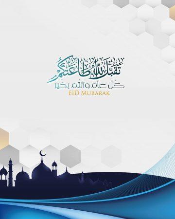 خلفية للعيد مكتوب عليها تقبل الله طاعاتكم، كل عام وأنتم بخير، Eid Mubarak