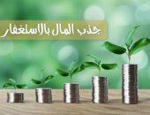جذب المال بالاستغفار