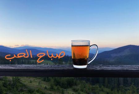 رسائل صباحية للحبيب , مسجات الصباح لحبيبي , صورة