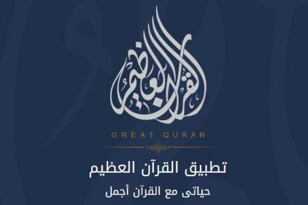 تطبيق القرآن العظيم Great Quran