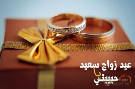 تهنئة من الزوج للزوجة بعيد الزواج