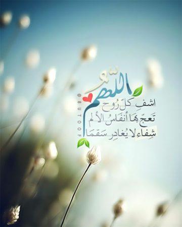 حالات واتس شهر رمضان ، اللهم اشف كل روح تعج بها أنفاس الألم شِفاء لا يُغادر سقما