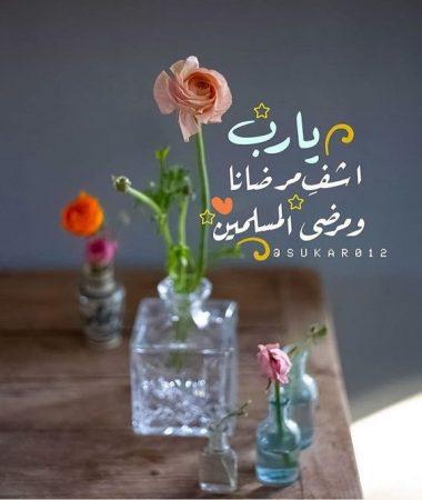 حالات واتس عن شهر رمضان ، يا رب اشف مرضانا ومرضى المسلمين