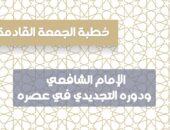 خطبة الجمعة القادمة, الإمام الشافعي