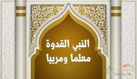 خطبة الجمعة القادمة , النبي القدوة معلماً ومربياً