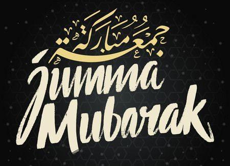 jumma Mubarak , أجمل تهاني , عيد الجمعة, الأدعية, جمعة مباركة