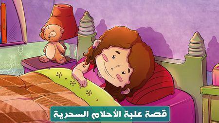 قصة مسلية, علبة الأحلام السحرية - قصص الأطفال, حدوتة قبل النوم