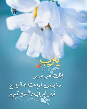 صورة دعاء