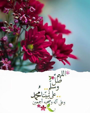 اللهم صل وسلم على نبينا محمد وعلى آله وصحبه أجمعين