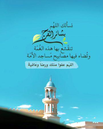 نسألك اللهم بشائر الفرج , مصابيح مساجد الأمة , اللهم عفوًا منك ورضا وعافية
