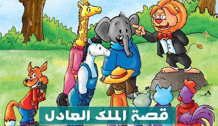 قصة الملك العادل ، قصص أطفال