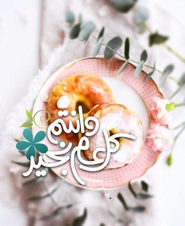 كل عام وانتم بخير , عيد فطر سعيد