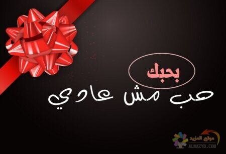 بحبك حب مش عادي