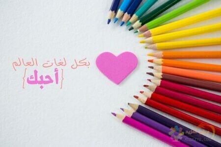 بكل لغات العالم أحبك