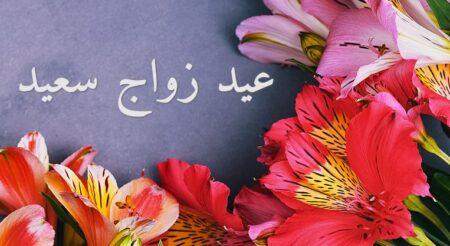 ذكرى زواج, عيد زواج سعيد, أمي وأبي , كلمات جميلة, احلى هدية ,ماء الورد والحب