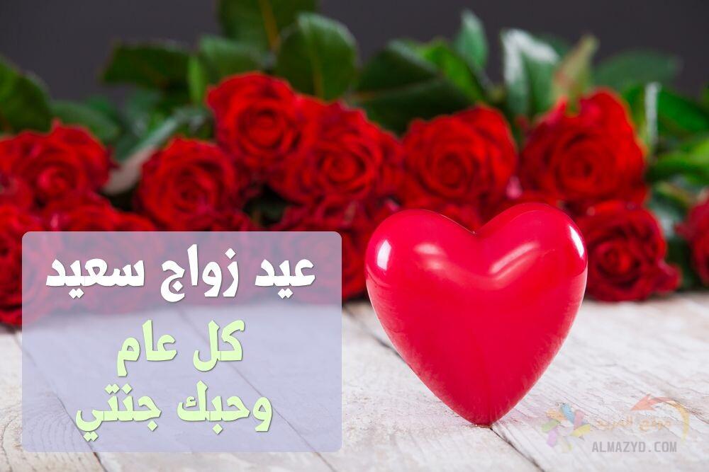 مسجات عيد زواج سعيد لكل زوج وزوجة بهذه الذكرى السعيدة موقع المزيد