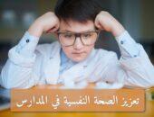 أهمية تعزيز الصحة النفسية في المدارس