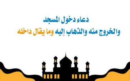 دعاء دخول المسجد , أذكار الخروج من المسجد