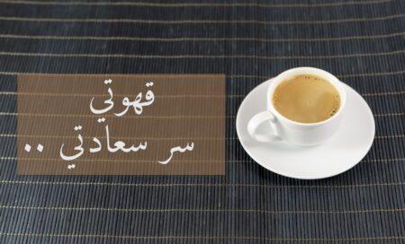 قهوتي سر سعادتي