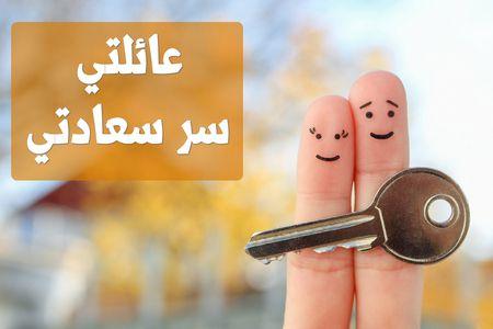 عائلتي سر سعادتي ، فيس بوك ، تويتر ، صورة