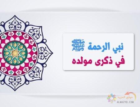 خطبة الجمعة القادمة, نبي الرحمة في ذكرى مولده
