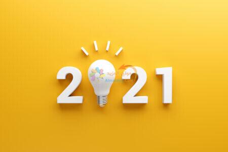 صور فيس بوك العام الجديد 2021